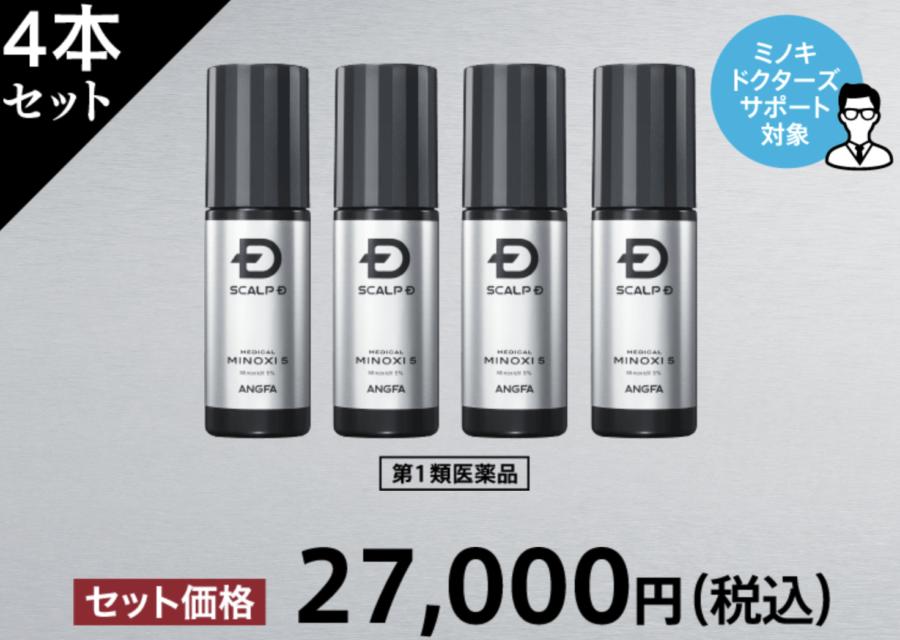 アンファーの発毛剤【スカルプD メディカルミノキ5】の成分・価格を徹底調査!