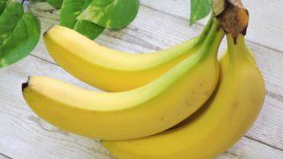 【バナナの育毛効果】バナナの栄養成分が薄毛を抑制するか徹底調査!