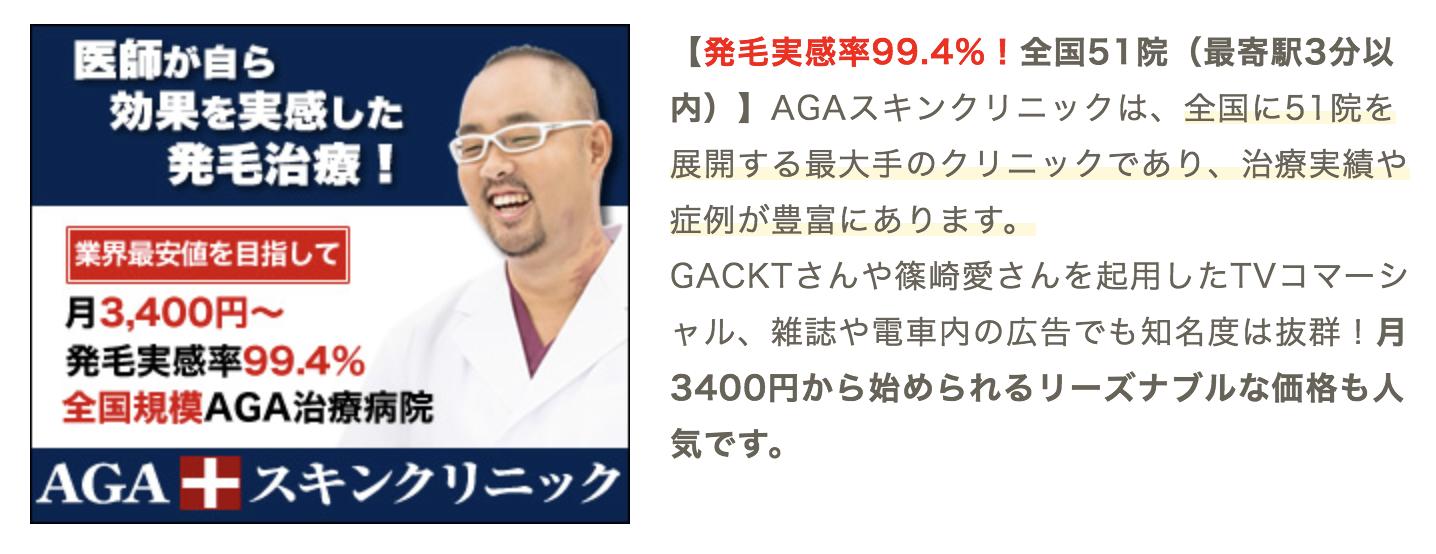 【薄毛・AGAの原因と対策】おすすめクリニックの評判を徹底比較!
