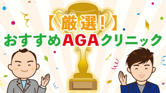 【厳選!】薄毛・AGA治療におすすめのクリニック4選をご紹介!